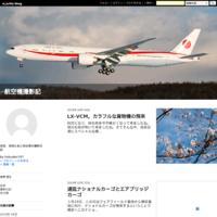 初入間撮影。小松と松島からお客さん - 航空機好きの撮影日記