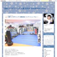 5歳のルイくん #パンチングボール に夢中! - キックボクシング&フィットネス  久喜 尚武会  SHOBUKAI Gym