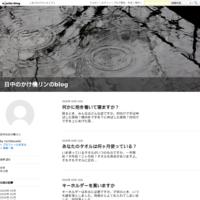 中国90年代生まれの新社会人、7割「商品のコスパを重視」 - 日中のかけ橋リンのblog
