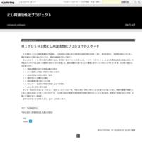4663有瀬茶PRチラシ文面完成1/8 - MIYOSHI発にし阿波活性化プロジェクト「学ぶ」・「伝える」・「つなぐ」~さらなる「深み」「高み」を目指して