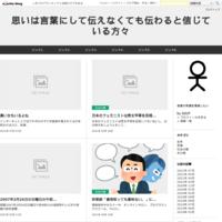 日本のフェミニストは男女平等を目指してもいないし、女の味方をしようともしていない。 - 思いは言葉にして伝えなくても伝わると信じている方々