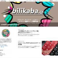 シンプルでオシャレ!カップルにおすすめの人気ブランドiPhoneケース! - bilikabaのblog
