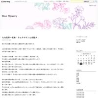 ふたりの女王 - Blue Flowers