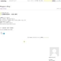 交通事故慰謝料・弁護士費用 - Migjgiu's Blog