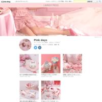 初めまして! - Pink days