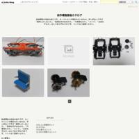 鉄道模型ブラスモデル開発HO16.5mm始動 - 鉄道模型研究室(3Dで鉄道模型とか)