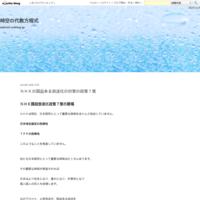 NHKの国益ある放送化の対策の政策7策 - 時空の代数方程式