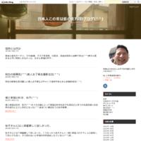 信仰とは何か? - 日本人この世は仮の世7vのブログ(^^)
