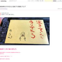 ヒカリノジカン立ち上げのキッカケ - 福島県白河市在住 恵美子の闘病ブログ