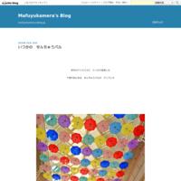 いつかのせんちゅうパル - Mafuyukamera's Blog