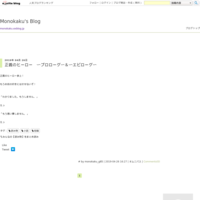 正義のヒーロー〜プロローグ〜&〜エピローグ〜 - Monokaku's Blog