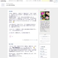 敬老の日 - しらこばとWeblog