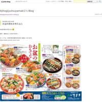福岡仕出し弁当・会議弁当やまき - Ajitogijyutsuyamaki1's Blog