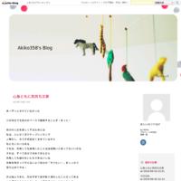 心の中で決意表明してもね - Akiko358's Blog