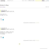 遠藤瑠依のブログへようこそ。 - Endorui's Blog