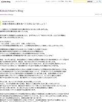 初夏の雰囲気に鰹を食べて元気になりましょう! - Kokoichiban's Blog