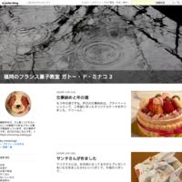 イタリア食堂SACCOさんでランチ - 福岡のフランス菓子教室  ガトー・ド・ミナコ  2