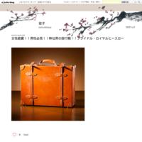 女性絶賛!!男性必見!!渋さと洒落感が凝縮されたバッグ!!マットーネ・ジルベルト - 荘子