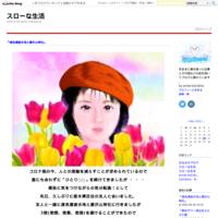 『京成バラ園』 - スローな生活