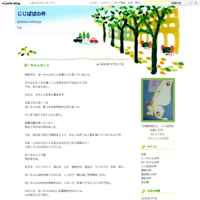 じーちゃんの状態2019/8/29 - じじばばの件