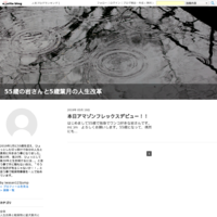 本日アマゾンフレックスデビュー!! - 55歳の岩さんと5歳葉月の人生改革