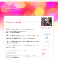 宝塚大劇場花組公演「はいからさんが通る」4日までの公演中止 - のんびりまったり徒然日記