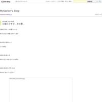 合唱の練習日でした。... - Mykanon's Blog