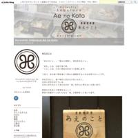 営業再開のお知らせ - Kurashiki Sobaraya Ae no Koto