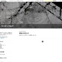 徳島での野党共同演説 - マツケンブログ