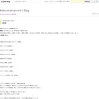 考えない努力 - Kokoronomamani's Blog