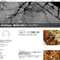 【sign ラーメン】戸越銀座〜美風 - 株式会社sign~藤井桃子社長とラーメンブログ~