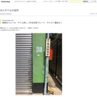 新宿区でレトロ・タイル探しの旅③ - 水とタイルの徒然