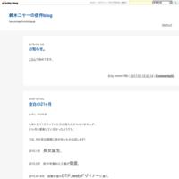 お知らせ。 - 鈴木二十一の佳作blog