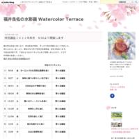 水彩通信講座「水彩の極意と裏ワザ」6/30配信 - 福井良佑の水彩画  Watercolor Terrace
