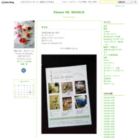 吉野桜でアレンジ🌸 - Flower ID. DESIGN