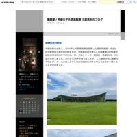 福井「未来をのぞく住宅展」のお知らせ - 建築家/甲南女子大学准教授 土居英夫のブログ