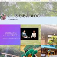 オンライン☆紙芝居公演 (zoom使用) - こころりあんBLOG