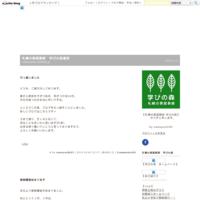 大人の都合 - 札幌の家庭教師 学びの森通信