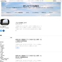 福島県大熊町の復興についての記事掲載 - おしゃべりな毎日