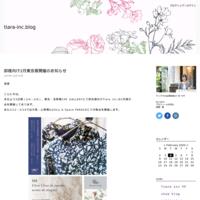 【Tiara inc. 2018年度新卒採用募集中!】 - tiara-inc.blog
