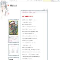 【三国志大戦ブログ】おのれ、天めぇ(第559国)【さんぽけブログ】 - 芸夢に生きる