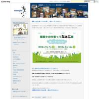 サンカクの家 オープンハウス-群馬県板倉町-  - 【すまいと】 建築家発 オープンハウス・イベント・震災情報ブログ