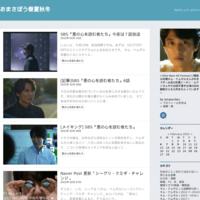 O&Entertainment 事務所移転(5月29日から) - おまさぼう春夏秋冬