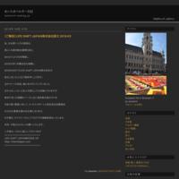 【ご報告】LIFE SHIFT JAPAN株式会社設立 2018/4/5 - あいたまベルギー日記