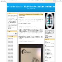 東京での「みおふぉん」は安かろう悪かろうの典型 - モバイル×PC×iphone = 来たるべきユビキタス社会に備える人類を讃えます