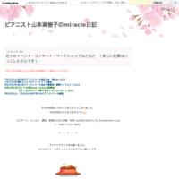 次のCDリリース準備中です。 - ピアニスト山本実樹子のmiracle日記