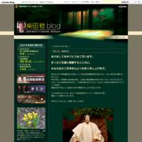 今年の演能予定を更新しました - 能楽師・柴田稔 Blog