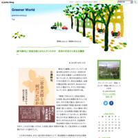 ヤドリギとクリスマス - Greener World