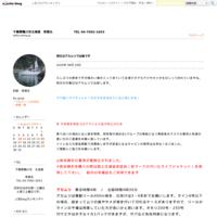 10月よりヒラメ釣り予約受付開始 - 千葉県鴨川市太海港 幸昌丸       TEL 04-7092-1653