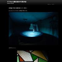 第1回たんぼラグビーin京都・向島 其の二 - デジタルな鍛冶屋の写真歩記